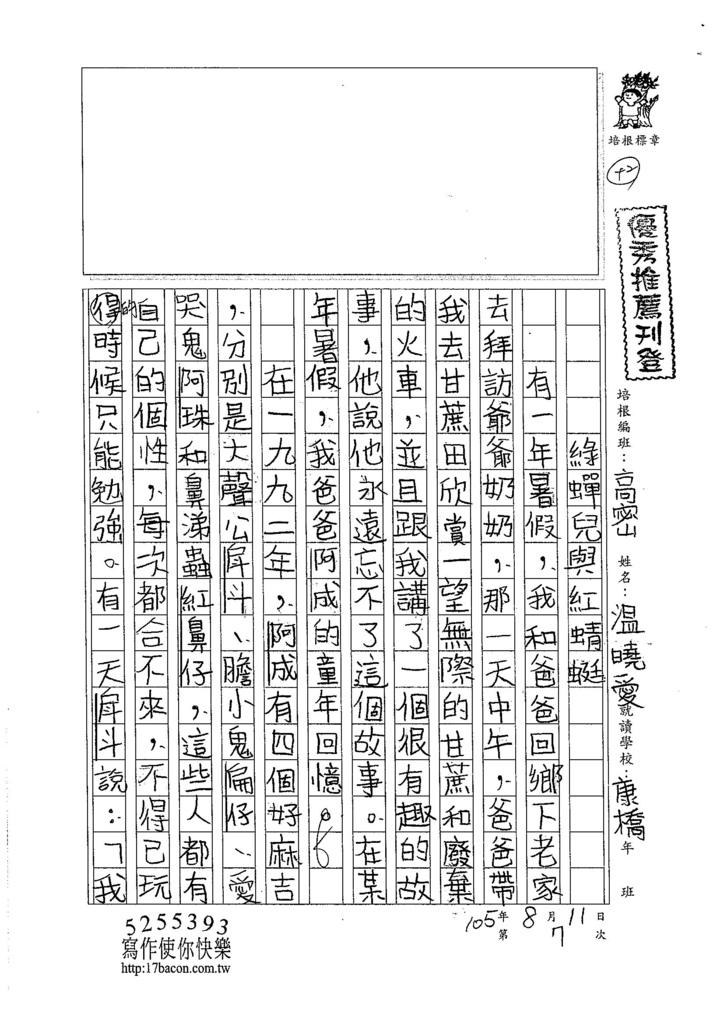 105暑TSW207 溫曉愛 (1)