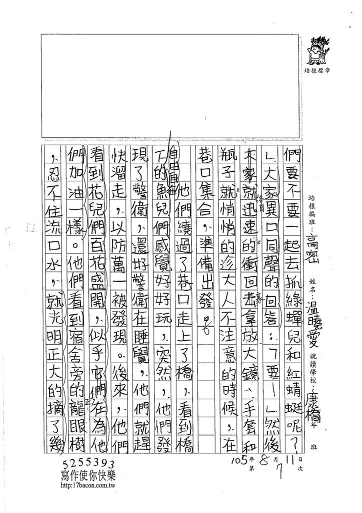 105暑TSW207 溫曉愛 (2)