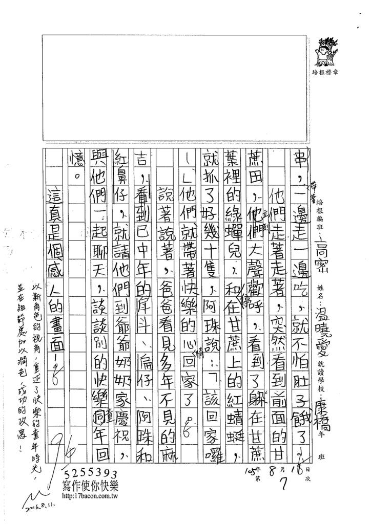 105暑TSW207 溫曉愛 (3)