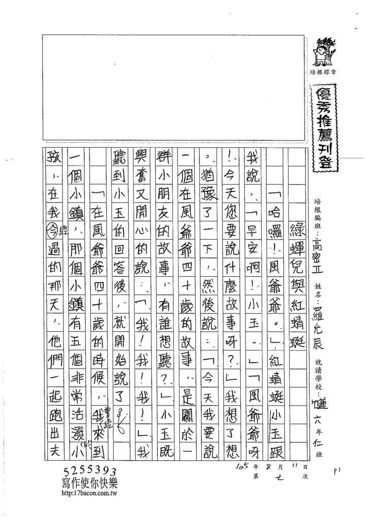 105暑TSW207 羅允辰 (1)