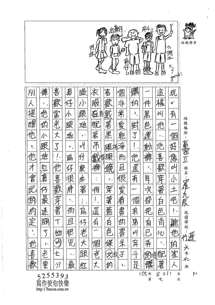 105暑TSW207 羅允辰 (2)