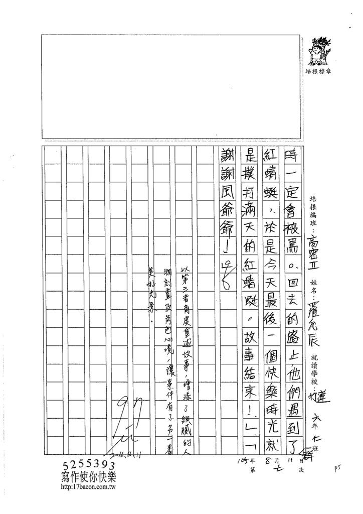105暑TSW207 羅允辰 (5)