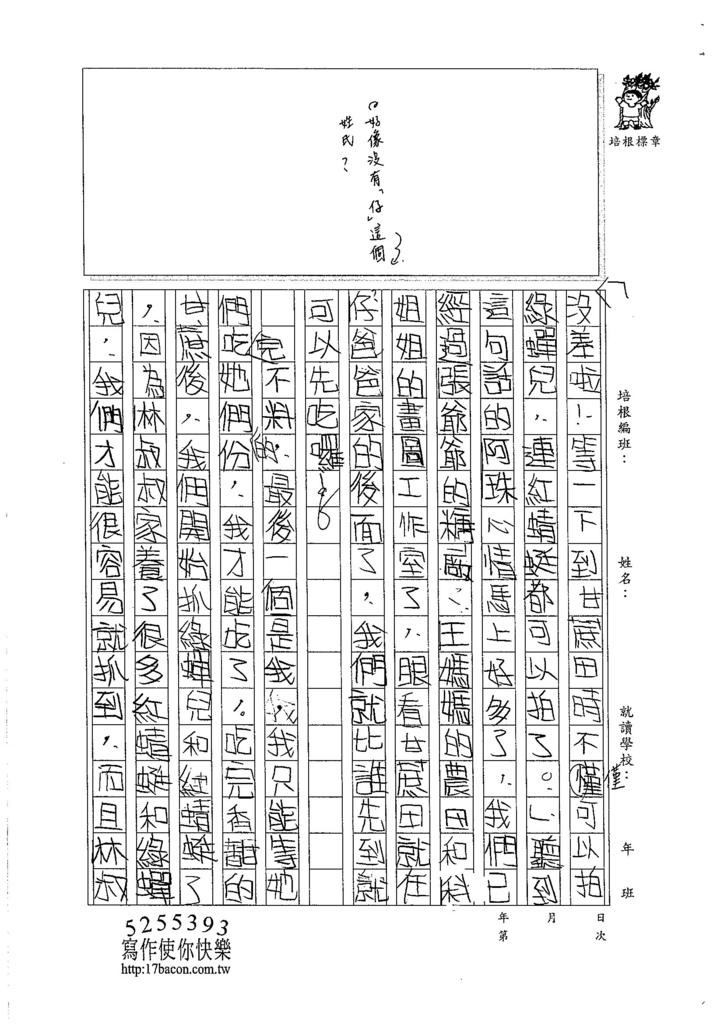 105暑TSW207 羅禎 (2)