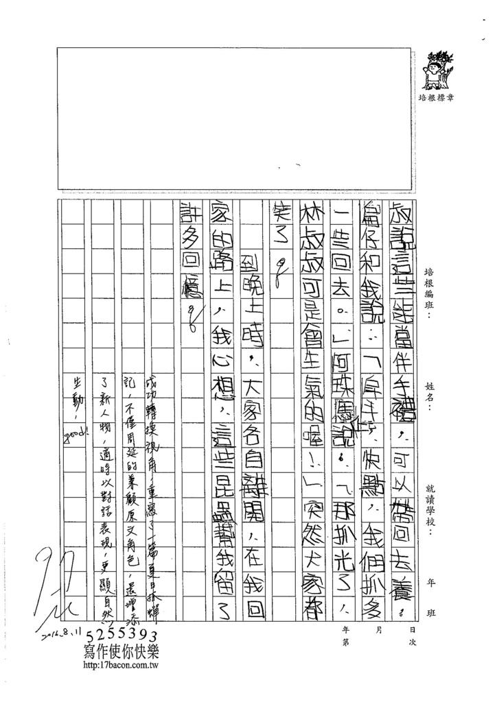 105暑TSW207 羅禎 (3)