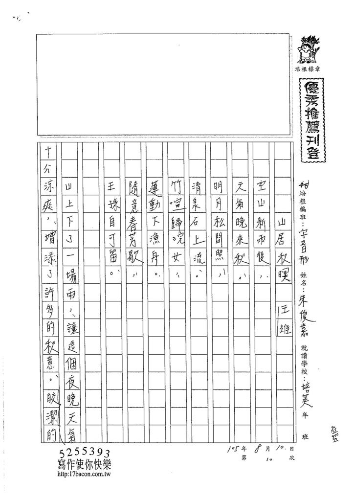 105暑V110 朱俊嘉 (1)