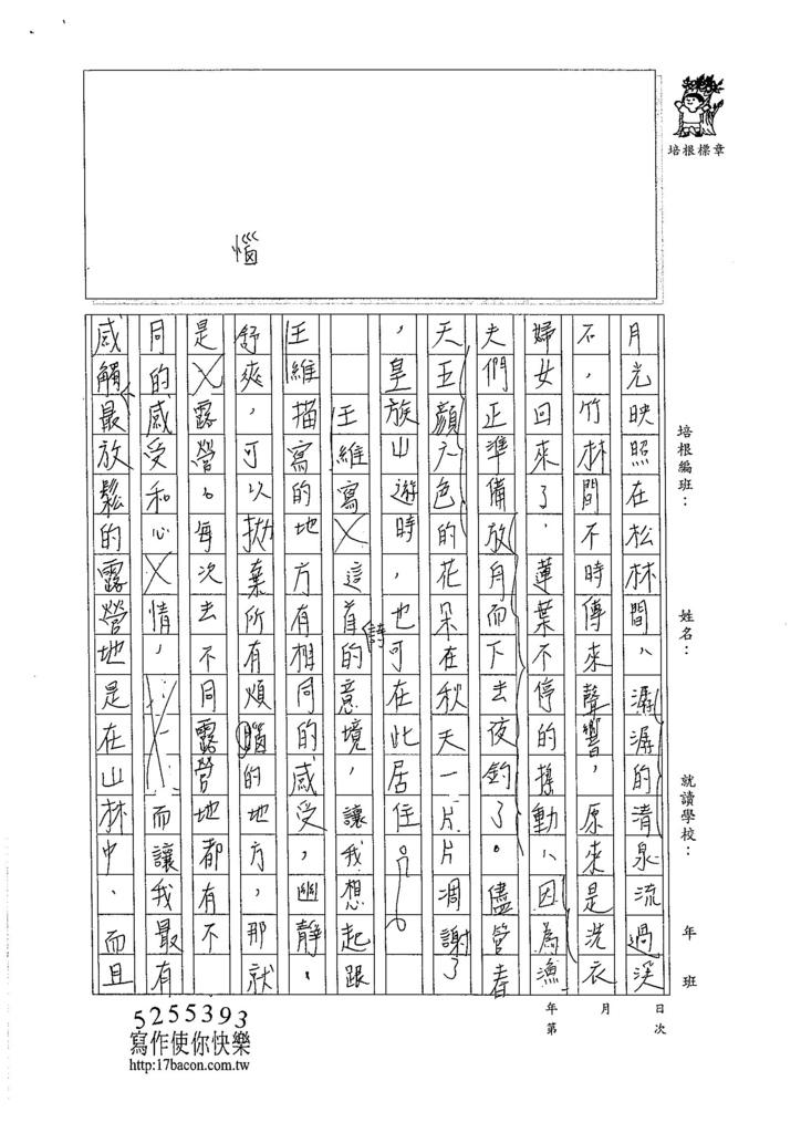 105暑V110 朱俊嘉 (2)