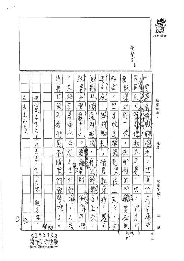 105暑V110 朱俊嘉 (3)