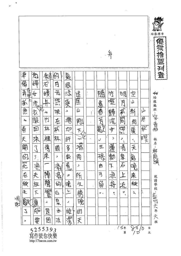 105暑V110 林庭緯 (1)