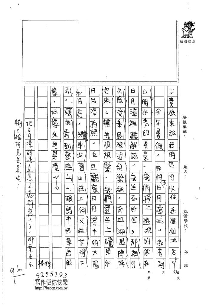 105暑V110 林庭緯 (2)