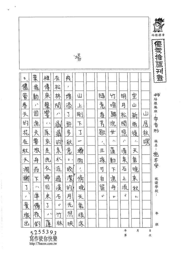 105暑V110 施芊安 (1)