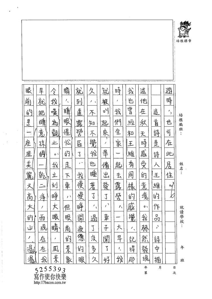 105暑V110 施芊安 (2)