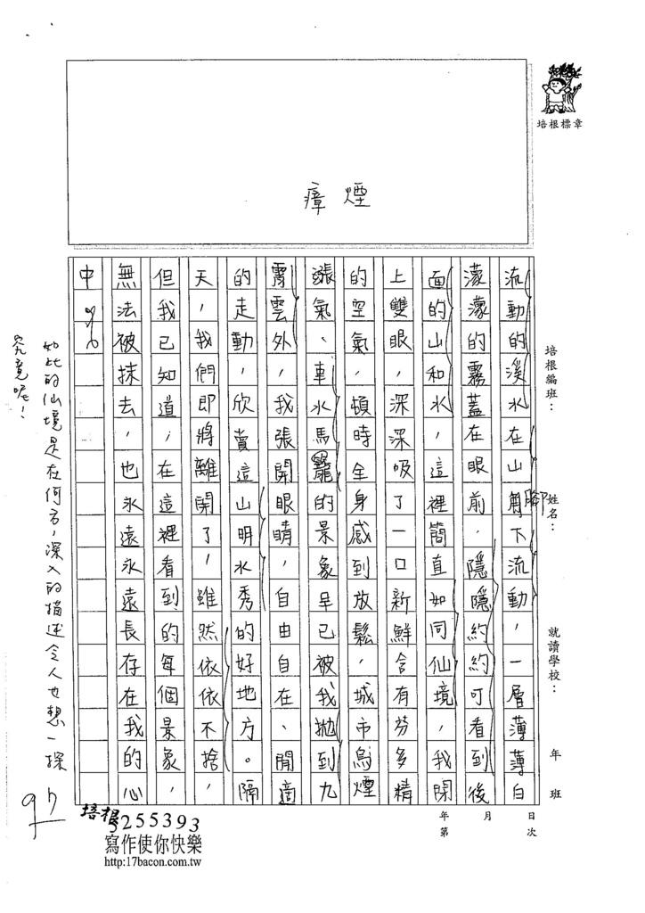 105暑V110 施芊安 (3)
