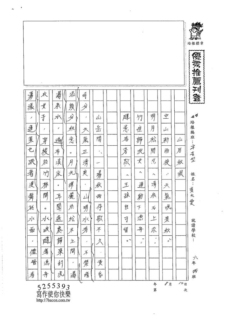 105暑V110 黃允愛 (1)
