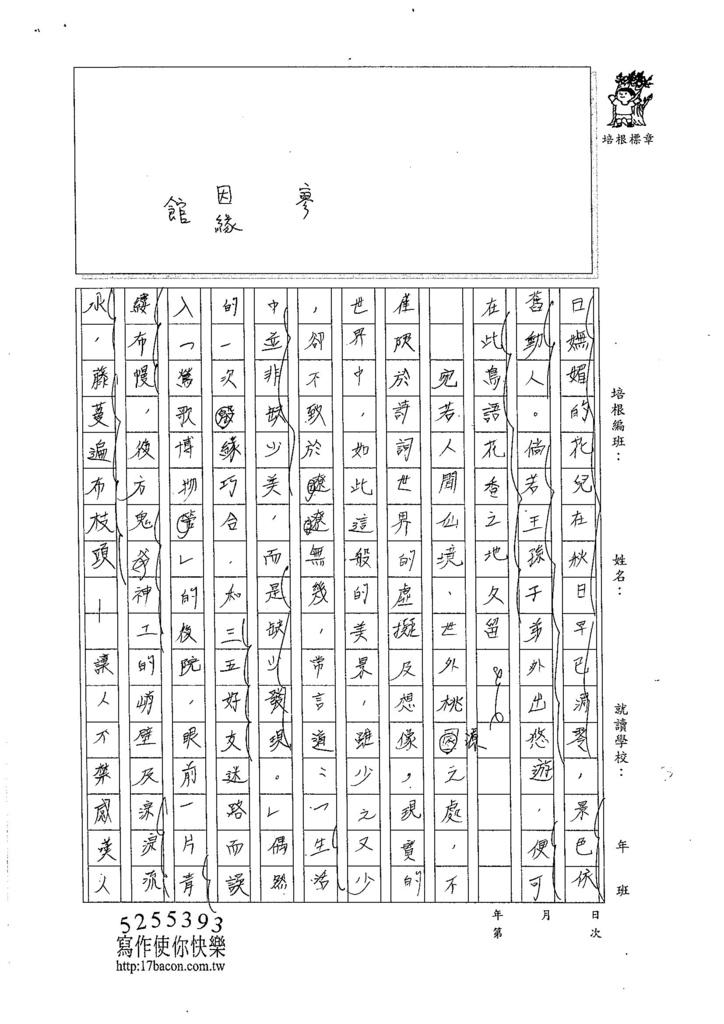 105暑V110 黃允愛 (2)