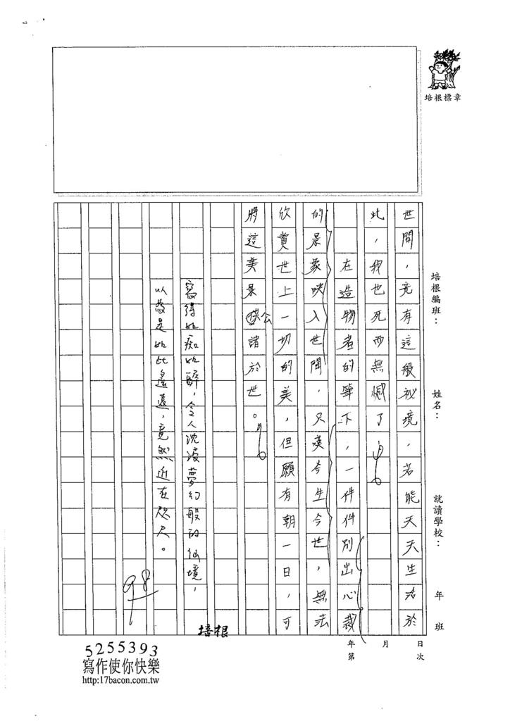 105暑V110 黃允愛 (3)