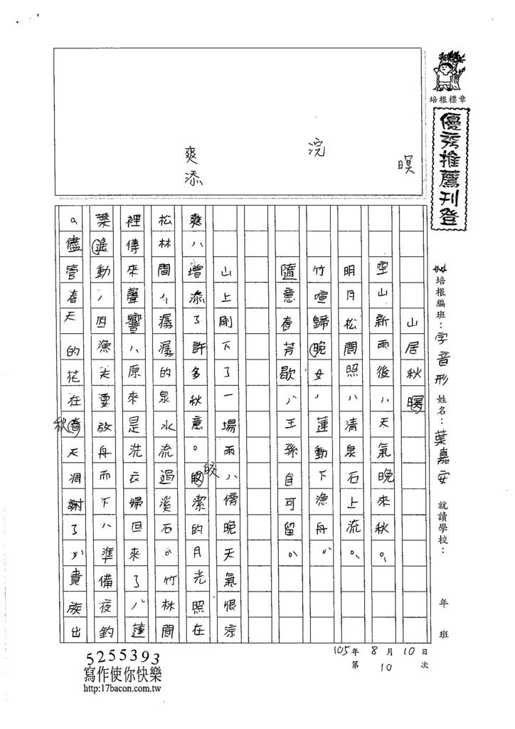 105暑V110 葉嘉安 (1)