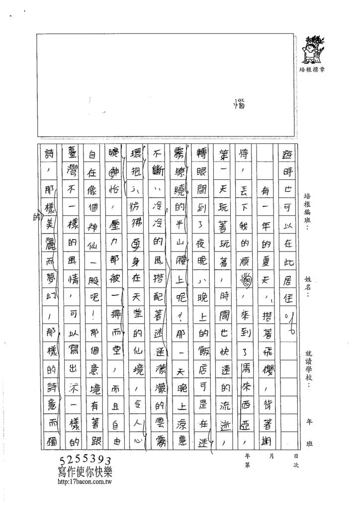 105暑V110 葉嘉安 (2)