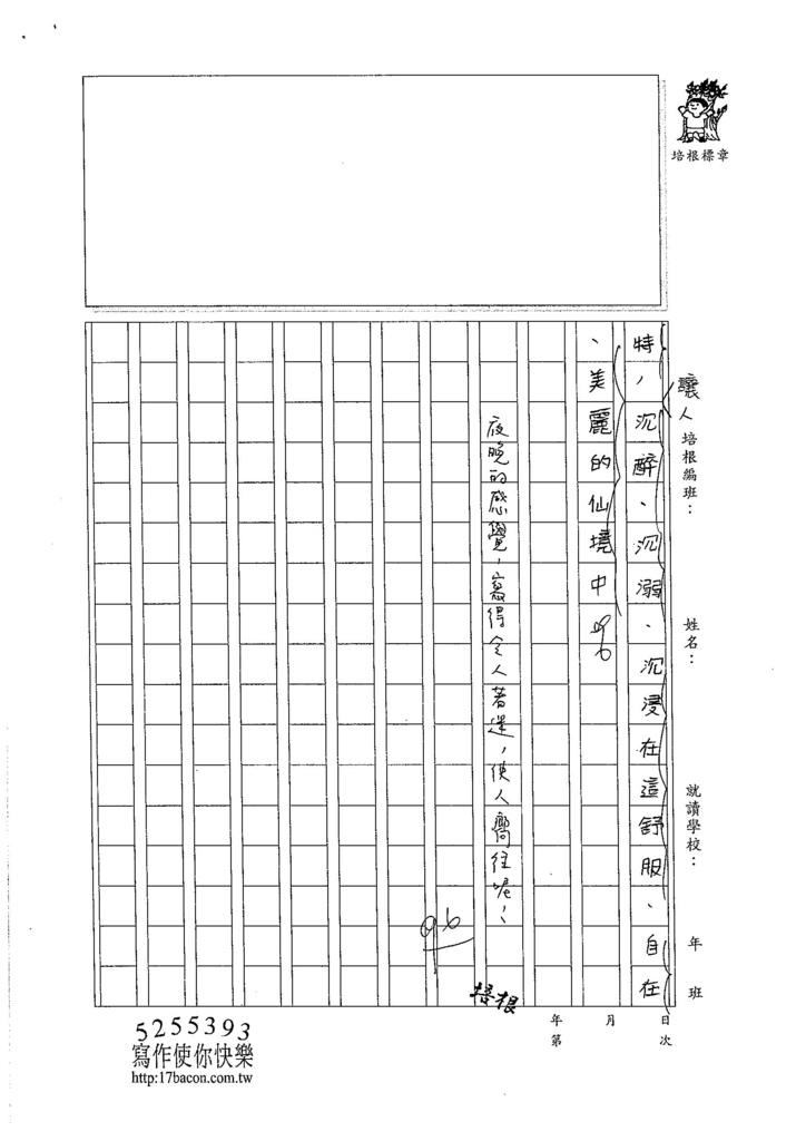 105暑V110 葉嘉安 (3)