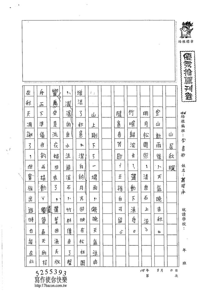 105暑V110 蕭暐承 (1)