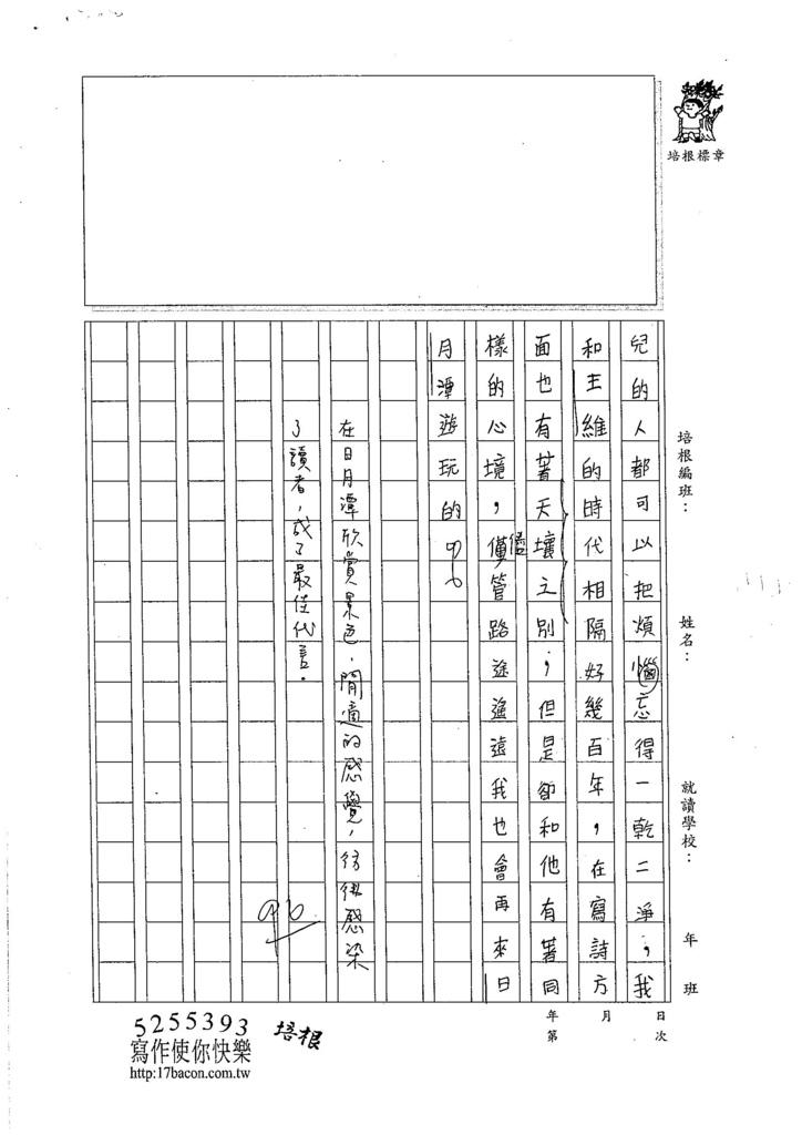 105暑V110 蕭暐承 (3)