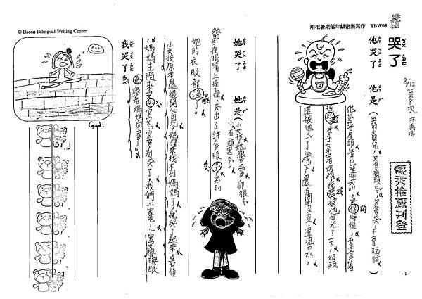 105暑TBW108 林禹彤 (1)
