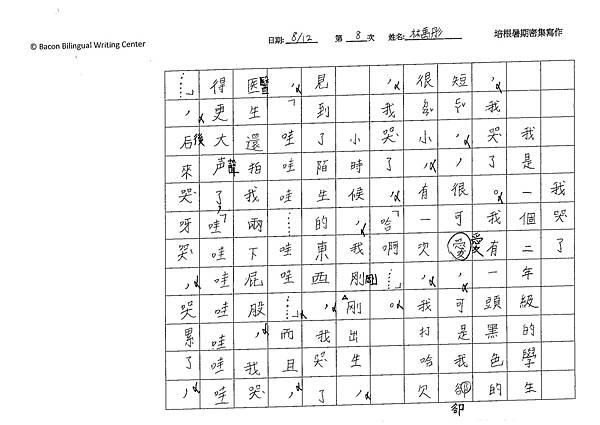 105暑TBW108 林禹彤 (2)