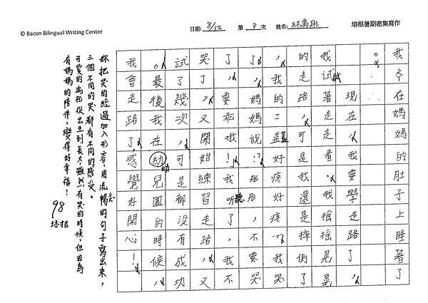 105暑TBW108 林禹彤 (3)