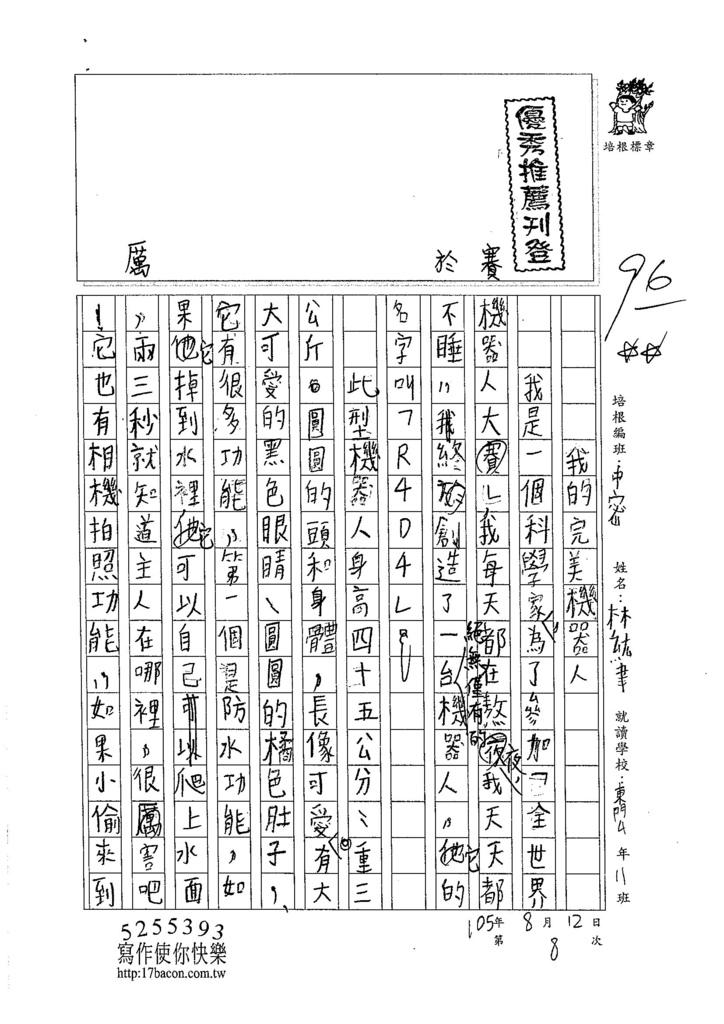 105暑TMW208 林紘聿 (1)