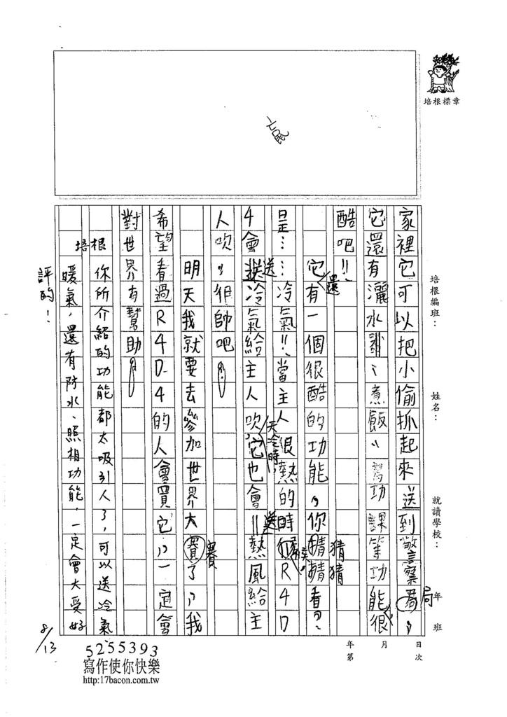 105暑TMW208 林紘聿 (2)