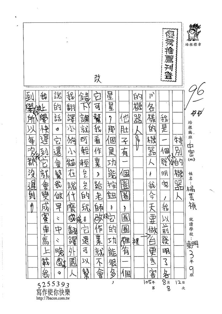 105暑TMW208 楊芸禎 (1)