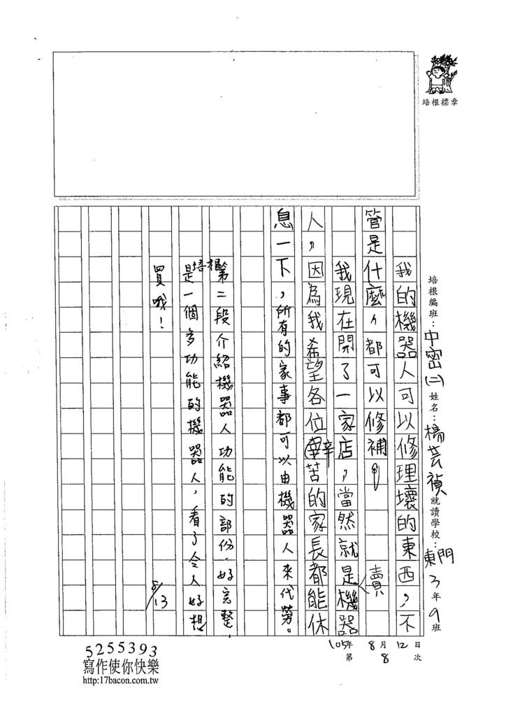 105暑TMW208 楊芸禎 (2)