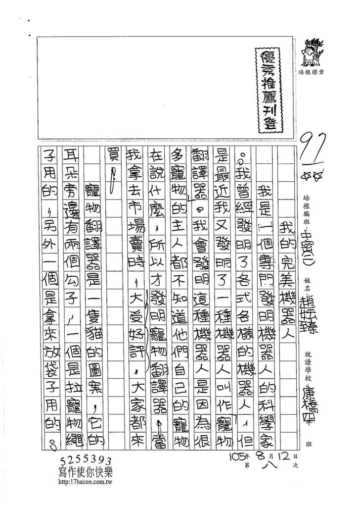 105暑TMW208 趙妘臻 (1)
