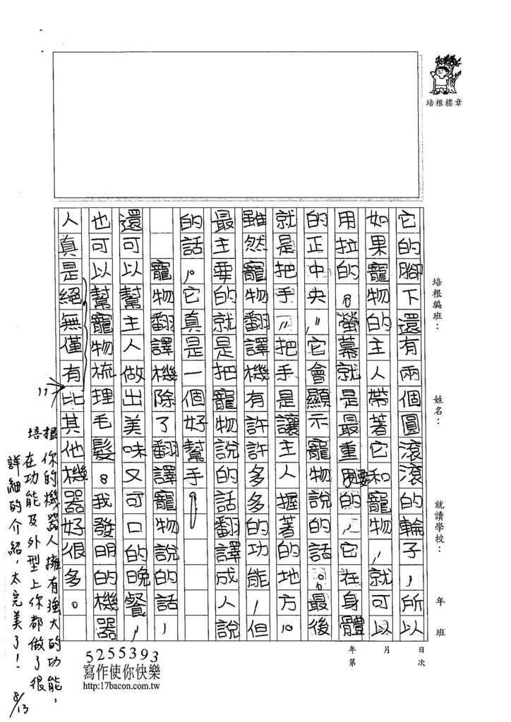 105暑TMW208 趙妘臻 (2)