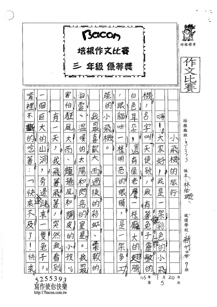 105W3105林佑璇 (1)