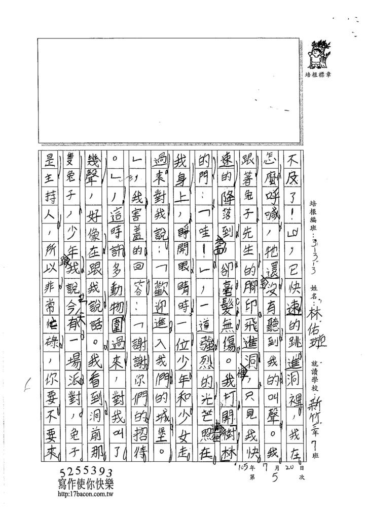 105W3105林佑璇 (2)