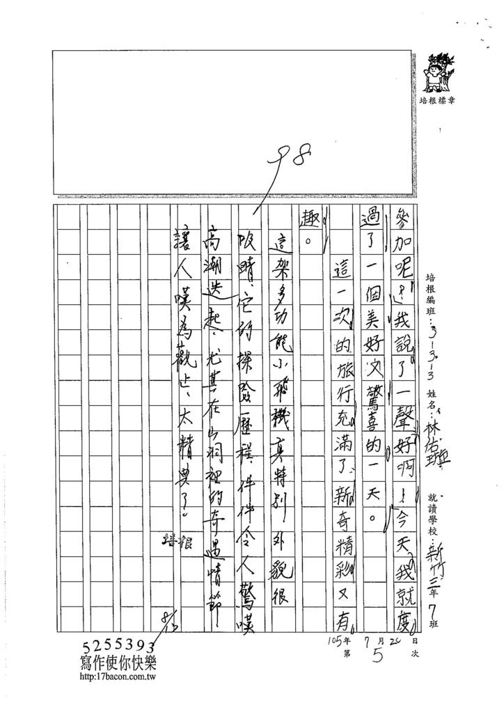 105W3105林佑璇 (3)