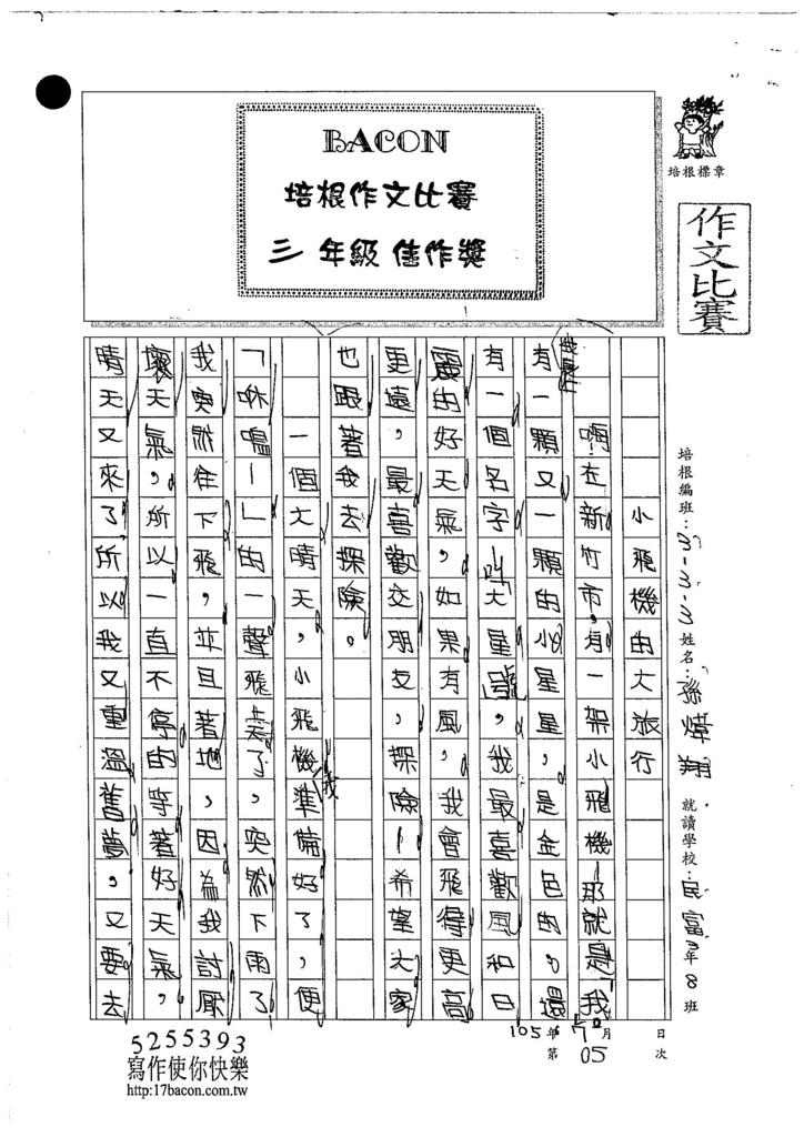 105W3105孫煒翔 (1)