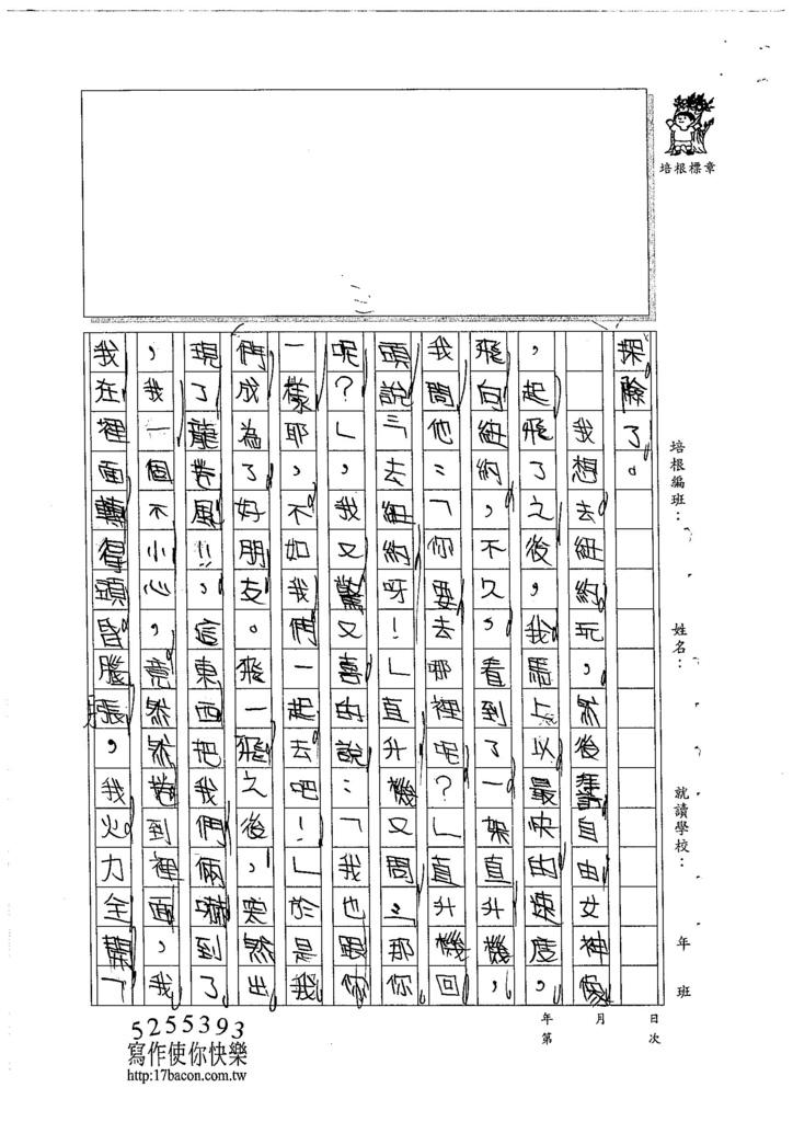 105W3105孫煒翔 (2)