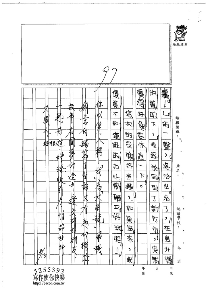 105W3105孫煒翔 (3)