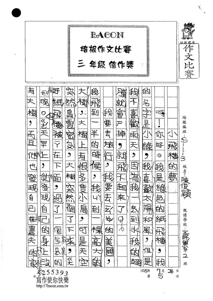 105W3105陳俊穎 (1)