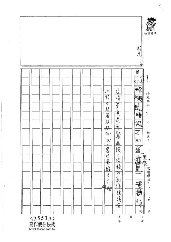 105W3105陳俊穎 (2)