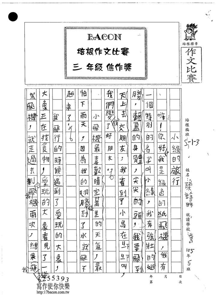 105W3105陳語畇 (1)