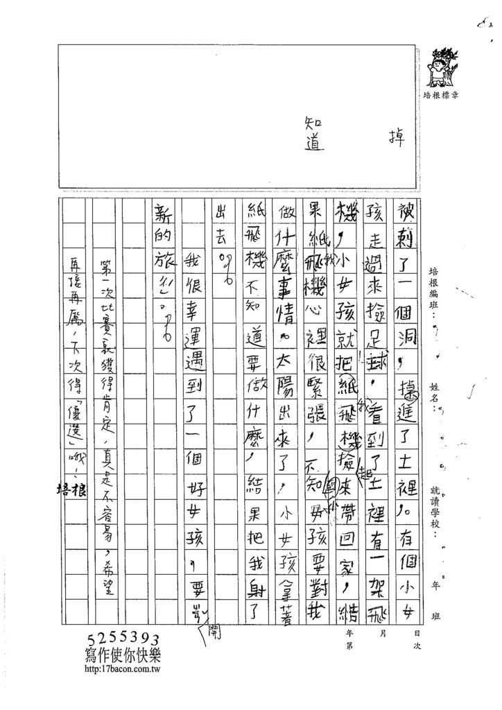 105W3105陳語畇 (2)