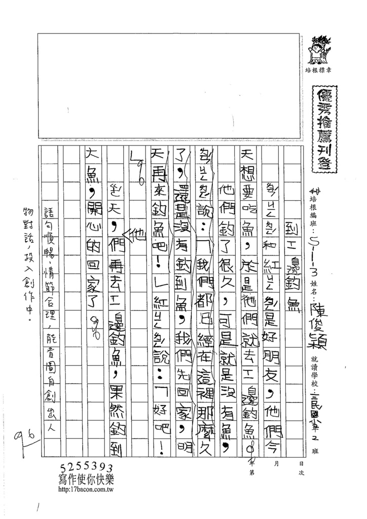 105W3107陳俊穎 (1)