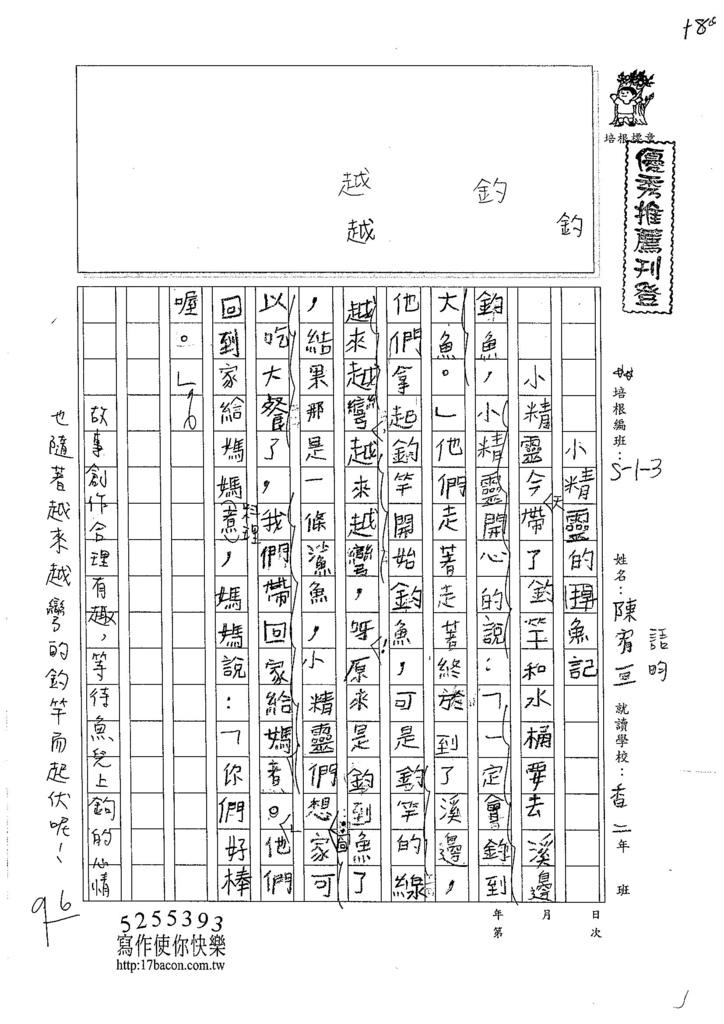 105W3107陳語畇 (1)