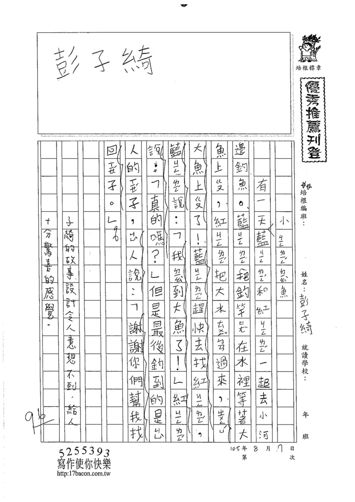 105W3107彭子綺 (1)