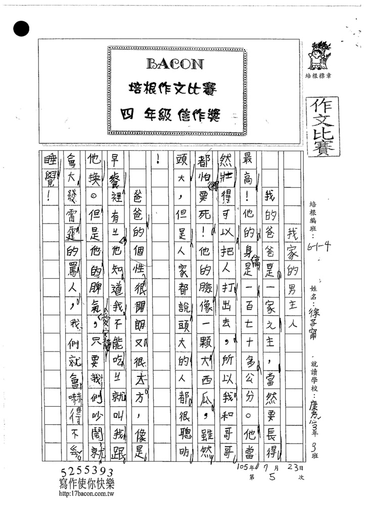 105W3105徐子甯 (1)