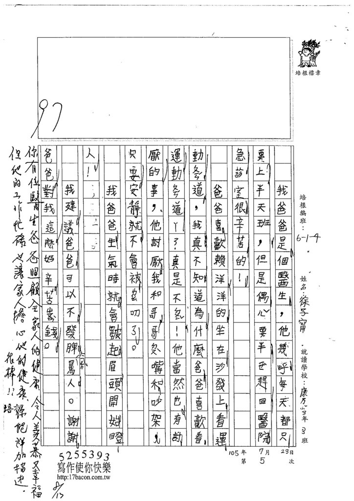 105W3105徐子甯 (2)