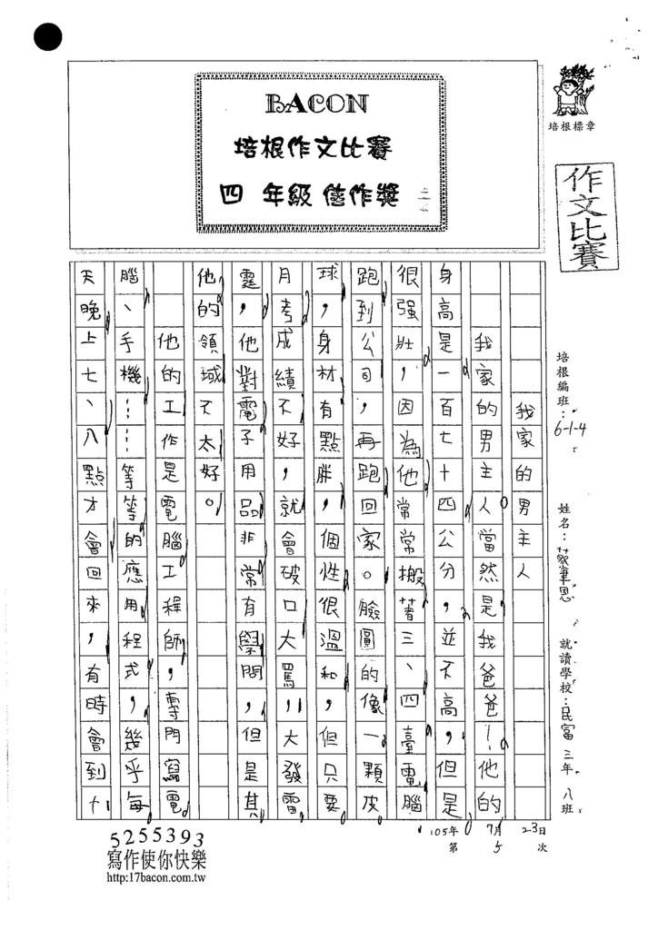 105W3105蔡聿恩 (1)