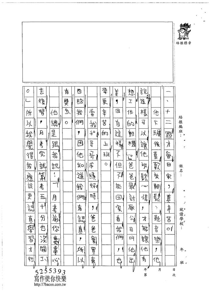 105W3105蔡聿恩 (2)